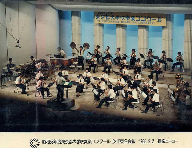 東京都大学吹奏楽連盟コンクール